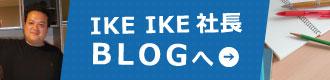 IKEIKE社長ブログ