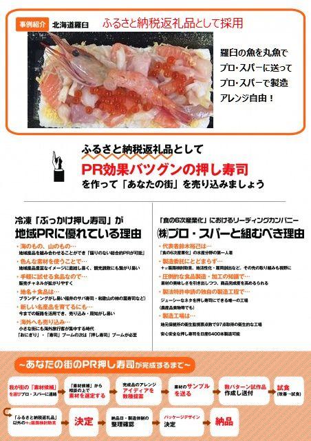 冷凍押し寿司
