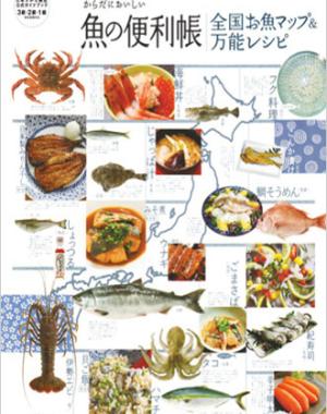「全国お魚マップ&万能レシピ」高橋書店刊 定価1,404円
