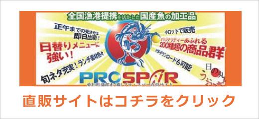 プロ・スパー 鮮魚 直販サイト