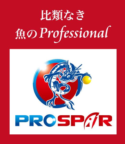 プロ・スパー 鮮魚 プロ・スパーの歩み