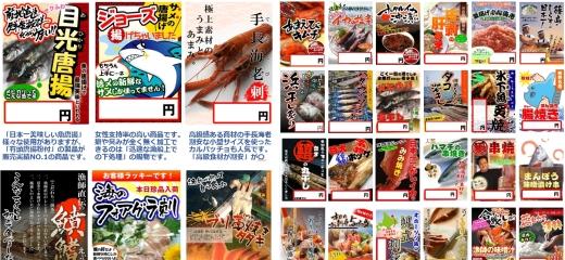 プロ・スパー 鮮魚 各種POP紹介