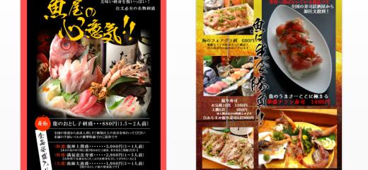 プロ・スパー 鮮魚 直営店メニュー