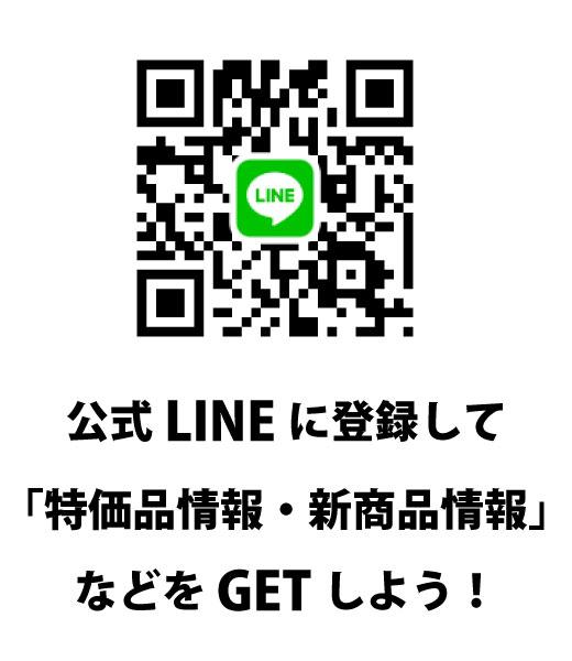 LINEでつながりましょう